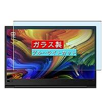 Vacfun ブルーライトカット ガラスフィルム , Lenovo ThinkPad X1 Extreme Gen 3 15.6インチ 2020 non touch 向けの 有効表示エリアだけに対応する 強化ガラス フィルム 保護フィルム 保護ガラス ガラス 液晶保護フィルム