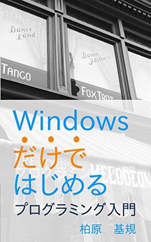 Windowsだけではじめるプログラミング入門