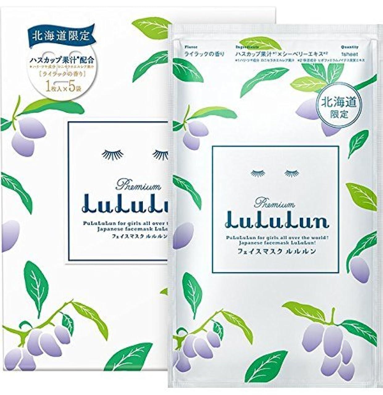 富卒業廃止する北海道のプレミアムルルルン(ハスカップの香り)1枚入 × 5袋