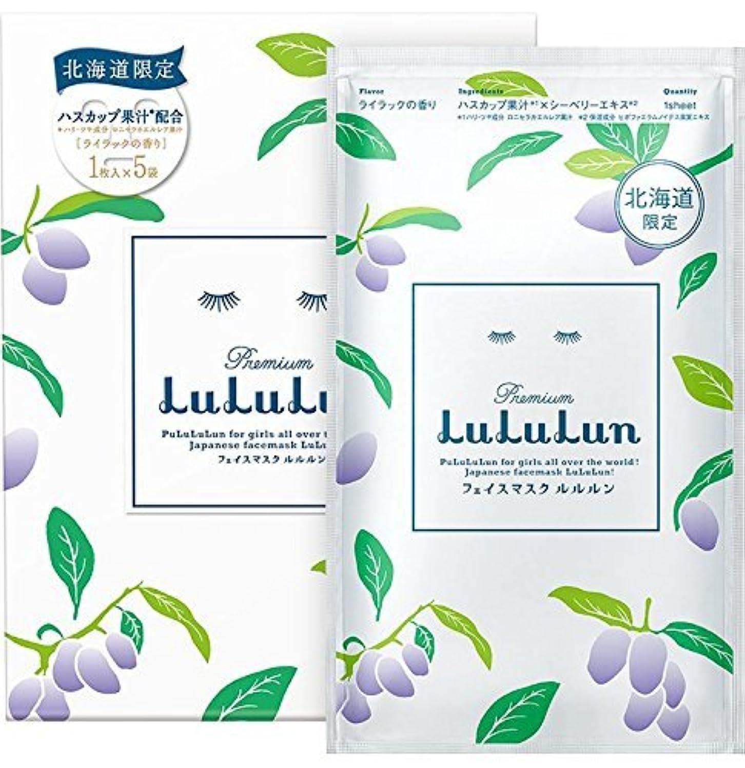 成熟した孤独繁栄北海道のプレミアムルルルン(ハスカップの香り)1枚入 × 5袋