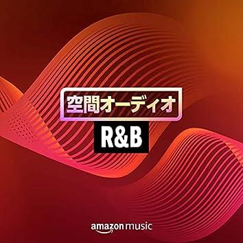 空間オーディオ:R&B