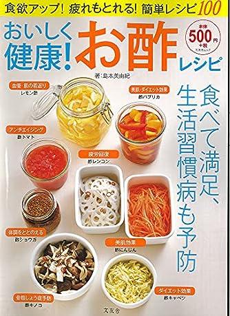 おいしく健康! お酢レシピ (文友舎ムック)