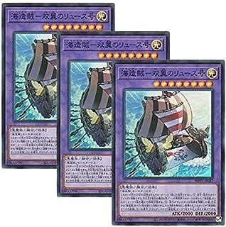 【 3枚セット 】遊戯王 日本語版 WPP1-JP037 Plunder Patrollship Lys 海造賊-双翼のリュース号 (スーパーレア)
