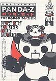 パンダーゼット THE ROBONIMATION 5[DVD]