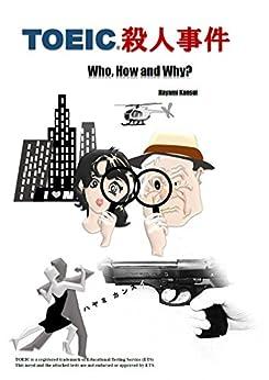 [ハヤミカンスイ, キオ・H・オカミ]のTOEIC®殺人事件・小説と模擬テスト: Who How and Why? (本懐堂書店)