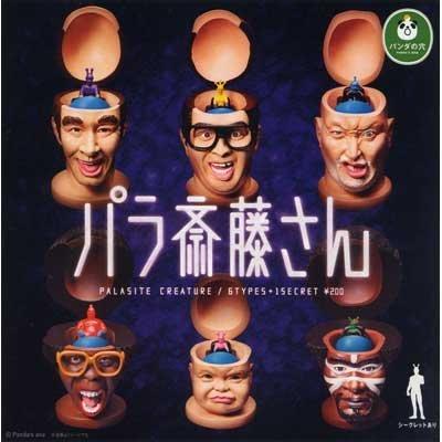カプセル パラ斎藤さん シークレット含む全7種セット