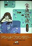 金魚銀魚 (アスペクトコミックス)