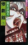 惨劇館 7 (ハロウィン少女コミック館)