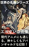 エル・グレコ画集 (世界の名画シリーズ)