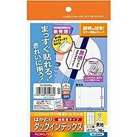 コクヨ インクジェット用 ラベルシール タックインデックス ハガキサイズ 9面 10枚 無地 KJ-6045W