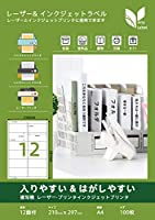 Anylabel 宛名シール ラベル 12面 - 100枚 FBAラべル 白い住所ラべル, 剥離しやすい インクジェットプリンタとレーザー・プリンタに適用