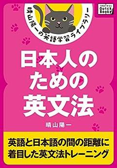 [晴山 陽一]の日本人のための英文法 晴山陽一の英語学習ライブラリー (impress QuickBooks)