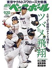 週刊ベースボール 2021年 9/20 号 [雑誌]