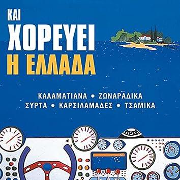 Kai Horevei I Ellada (Kalamatiana, Zonaradika, Syrta, Karsilamades, Tsamika)