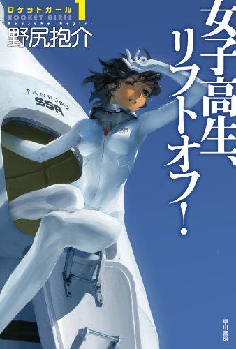 女子高生、リフトオフ! (ロケットガール1)の詳細を見る