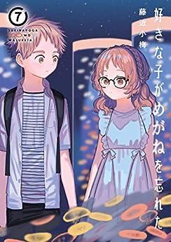[藤近小梅]の好きな子がめがねを忘れた 7巻 (デジタル版ガンガンコミックスJOKER)