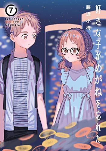 好きな子がめがねを忘れた 7巻 (デジタル版ガンガンコミックスJOKER) Kindle版