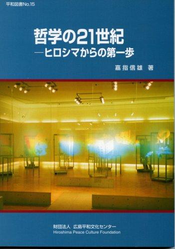 哲学の21世紀―ヒロシマからの第一歩 (平和図書 (No.15))