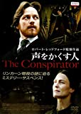 声をかくす人 [DVD] image
