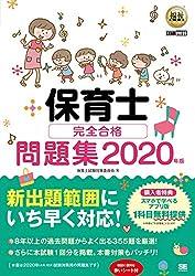 福祉教科書 保育士 完全合格問題集 2020年版