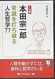1分間本田宗一郎 常識を打ち破る人生哲学77 (<CD>)
