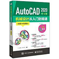 AutoCAD 2020 中文版机械设计从入门到精通(微课视频版)