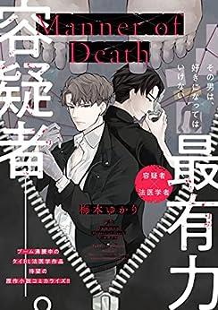 [梅本 ゆかり, Sammon]のManner of Death 第2話 【単話】Manner of Death (B's-LOVEY COMICS)