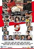 9~ナイン~ [DVD]