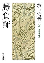 勝負師 将棋・囲碁作品集 (中公文庫)