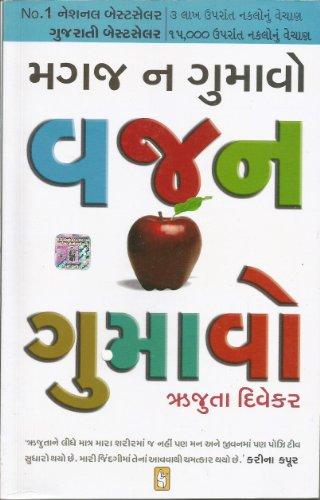 Magaj Na Gumavo Vajan Gumavo - Gujarati