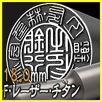 会社印 F・レーザー彫刻 チタン印鑑 法人銀行印(天丸) 18mm