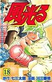 風光る(18) (月刊少年マガジンコミックス)