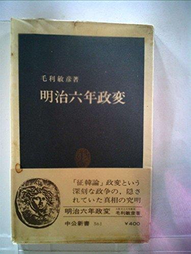明治六年政変 (1979年) (中公新書)