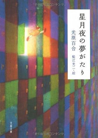 星月夜の夢がたり (文春文庫)