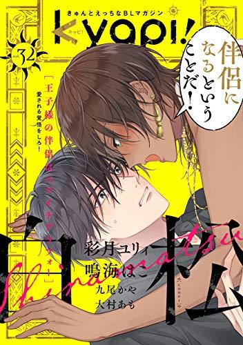 kyapi! vol.32 [雑誌] (花音コミックス)