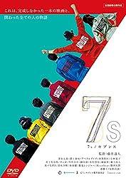 【動画】7s セブンス
