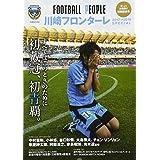 FOOTBALL PEOPLE川崎フロンターレ 2017→2018SPECIAL (ぴあMOOK)