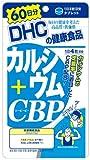 カルシウム+CBP 60日分 240粒