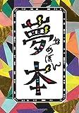 夢本: 夢を育て、夢を応援する39の名言 (MyISBN - デザインエッグ社)
