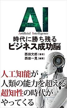 [西田文郎, 西田一見]のAI時代に勝ち残るビジネス成功脳