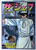 ザ・シェフ 1 (ゴラク・コミックス)