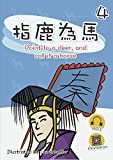 Children's book: (Chinese idioms) Point to a deer, and call it a horse:
