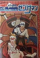 ゼンダマン Vol.10 [DVD]