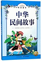 Chinese Folktales (with Pictures and Pinyin)(Updated Version) (Chinese Edition)