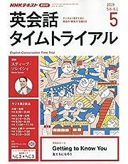 NHKラジオ英会話タイムトライアル 2019年 05 月号 [雑誌]