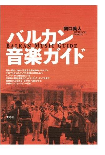 バルカン音楽ガイドの詳細を見る