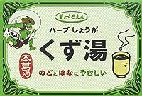大阪ぎょくろえん のど湯 ハーブ・しょうがくず湯 本葛入り 18g×14袋