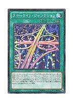 遊戯王 日本語版 SD28-JP026 スターライト・ジャンクション (ノーマル・パラレル)