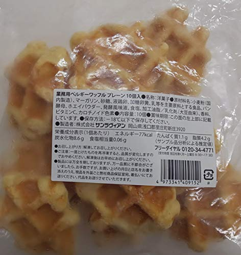 業務用 ベルギー ワッフル プレーン 10個(個16〜17g)×12P 冷凍