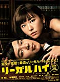 リーガルハイ 2ndシーズン 完全版 DVD-BOX[DVD]